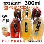 【 送料無料 】 飲むお酢・ポン酢 選べる2本セット 300ml×2本 「 いちご ゆうこう 柚子 ...