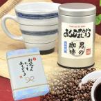 父の日 名入れ  男の コーヒーと マグカップ「粉引」 セット 誕生日プレゼント 男性 40代 50代 60代 70代