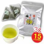 ショッピング茶 べにふうき茶ティーバック(3g×15P) メチル化カテキン含有の 緑茶