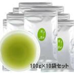 お茶 粉末 煎茶 1Kg(100g×10袋) 給茶機対応 業務用 インスタント茶 粉末茶 パウダー茶 給茶機用