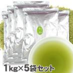 お茶 粉末 煎茶 5Kg(1Kg×5) 給茶機対応 業務用 インスタント茶 粉末茶 パウダー茶 給茶機用