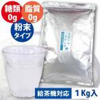 給茶機対応 スポーツドリンク 粉末 1kg (業務用) 500ml ペットボトル334本分  熱中症対策 飲料 パウダー 粉