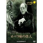 DVD シネマ語り〜ナレーションで楽しむサイレント映画〜オペラ座の怪人 IVCF-4101