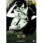 DVD シネマ語り〜ナレーションで楽しむサイレント映画〜血と砂 IVCF-4105