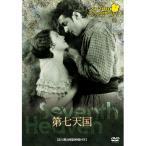 DVD シネマ語り〜ナレーションで楽しむサイレント映画〜第七天国 IVCF-4107
