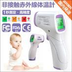 体温計 非接触型 非接触電子体温計 赤外線温度計 赤ちゃん 体温計 温度計 額体温計 おでこ温度計 高精度 電子体温計 非接触電子温度計 送料無料 ODK-1-1