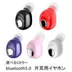 ワイヤレスイヤホン カナル型 Bluetooth5.0 片耳 通話 ワイヤレス イヤホン ハンズフリー 音楽 スポーツ ランニング