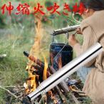 火吹き棒 火起こし バーベキュー コンパクト 火おこし 火起こし器 アウトドア