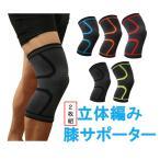 あらゆるスポーツに対応 膝の痛みやつらさを軽減