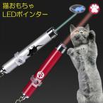 猫 おもちゃ ポインター 猫オモチャ LEDライト 遊ぶ 猫用 玩具 グッズ 運動不足 ストレス発散