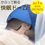 快眠ドーム 遮光ドーム 快眠テント 防寒ドーム 乾燥対策 冷え対策 安眠グッズ 快眠グッズ 日焼け防止 サンシェード
