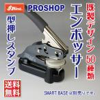 エンボッサー デザイン50種類 Shiny スタンプ オーダー メイド 名刺 エンボス スタンプ作成 型押しスタンプ 仕組み 電子印鑑プレゼント