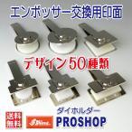 ダイホルダー デザイン50種類 オーダー メイド Shiny エンボッサー印面 刻印 名刺 スタンプ作成 エンボス 型押しスタンプ 仕組み 電子印鑑