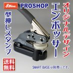 エンボッサー オリジナルデザイン Shiny スタンプ オーダー メイド 名刺 エンボス スタンプ作成 型押しスタンプ 仕組み 電子印鑑プレゼント