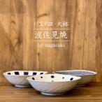 波佐見焼 パスタ皿 カレー皿 食器 多用鉢 藍玉 おしゃれ 和食器 かわいい 藍 白 軽い 軽量 藍染 モダン 水玉 ドット