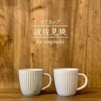 マグカップ 波佐見焼 食器 ふわり グレー ホワイトかわいい おしゃれ しのぎ マグカップ コーヒーカップ 軽い 食洗機対応 ティーカップ 母の日 敬老の日 父の日