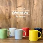 マグカップ common コモン 波佐見焼 330ml 食器 おしゃれ かわいい 西海陶器