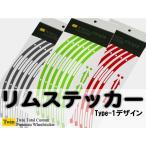 デザインホイールステッカーType-1【8〜14インチ】 リムステッカー【送料無料】