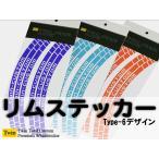 デザインホイールステッカーType-6【15〜20インチ】 リムステッカー【送料無料】