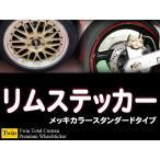 メッキホイールステッカー【8〜14インチ】 リムステッカー3mm・5mm・7mm・10mm幅【送料無料】