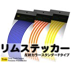 UV加工反射ホイールステッカー【15〜20インチ】 リムステッカー5mm・7mm・10mm幅【送料無料】