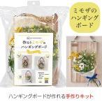 3STYLE キット ミモザ アレンジメント (キット・セット含む) アーティフィシャルフラワー 造花 キット