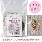 3WAYキット 桜 アレンジメント (キット・セット含む) アーティフィシャルフラワー 造花 キット