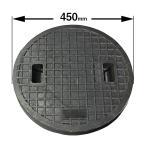 マンホール 400 複合樹脂製 歩道用マンホール 蓋のみ フタ外径450mm (穴径400mm) HRM-400 (耐荷重:約500kg)普及型 浄化槽用 汚水蓋 一般家庭 浄化槽 蓋 枠
