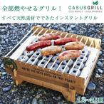使い捨て可能 BBQ グリル (CASUS GRILL カサスグリル) 使い捨てバーベキューセット BBQ キャンプ アウトドア 重量約1kg エコ アウトドア コンロ 炭
