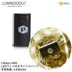 ルミヌードル 純正大容量(4,400mAh)バッテリー&LEDハンドライト Luminoodle Lithium 4400 ランタン スマホ充電バッテリ