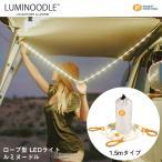 ロープ型 LEDライト ルミヌードル Luminoodle 1.5m キャンプ ランタン アウトドア フェス 防水 ロープ型ライト