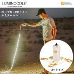 ロープ型 LEDライト ルミヌードル Luminoodle 3m キャンプ ランタン アウトドア フェス 防水 ロープ型ライト