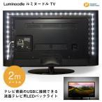 ルミヌードル TV (2m) Mサイズ USBで接続できる液晶テレビ用 LEDバックライト Luminoodle TV MONITOR BIAS LIGHTING (代引き不可)