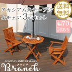 ブランチ 天然アカシア ガーデン八角テーブル幅70&チェア(肘付) 3点セット BR7049A-3PSET