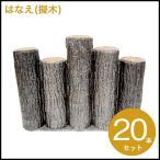 (20本セット)サンポリ 樹脂製擬木 はなえ80φ 5連段違いタイプ H300 20セット(代引き不可) 擬木/プラ擬木/花壇材/フェンス/垣/花壇の柵