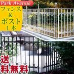 フェンス アイアン ゲート ガーデンフェンス 柵 仕切り アンティーク オブジェ ベランダ ラティス パークアベニュー フェンス連結セット IPN-7021E-SET