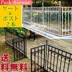 フェンス アイアン ゲート ガーデンフェンス ガーデニング 柵 仕切り アンティーク オブジェ ベランダ ラティス パークアベニュー ゲートセット IPN-7022G-SET