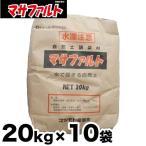 マサファルト 自然土舗装材 10袋お得セット 20kg x 10袋 雑草対策『水で固まる土』マサファルト(20kg入り×10袋)(代引き不可)