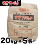 マサファルト 自然土舗装材 5袋お得セット 20kg x 5袋 雑草対策『水で固まる土』マサファルト(20kg入り×5袋)【送料無料】【代引き不可】