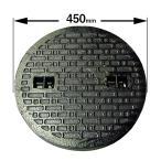 マンホール 450 鋳鉄製 マンホール 歩道用 蓋のみ フタ外径450mm (穴径395mm) MK-C-450 (耐荷重:約500kg)普及型 浄化槽用 汚水蓋 一般家庭 駐車場