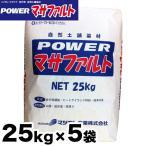 Powerマサファルト 自然土舗装材 5袋お得セット 25kg x 5袋 雑草対策『水で固まる土』パワー マサファルト(25kg入り×5袋)(代引き不可)