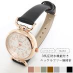 腕時計 レディース 革ベルト 3気圧 防水 ブランド 時計 おしゃれ かわいい アナログ ウォッチ シンプル 女性 金属アレルギー ニッケルフリー 文字盤 見やすい