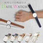 腕時計 レディース シンプル アナログ 日付カレンダー 見やすい 革ベルト 大人 女性 女の子 仕事 通勤 ウォッチ シルバーフレーム 10代 20代 30代 40代 50代