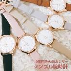 腕時計 レディース シンプル おしゃれ かわいい レザーベルト 防水 10気圧 カジュアル ビジネス 軽量 20代 30代 40代 50代 60代 女性 女の子 プレゼント ギフト