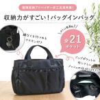 Y-Style 『収納力がすごい!バッグインバッグ』 全21ポケット 大容量 軽い 自立 クッション素材 おしゃれ 可愛い 整理収納アドバイザー監修
