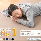 ボックスシーツ ダブルロング 140×210×35 抗菌防臭 綿100% 5色 ベッドシーツ ベッドカバー