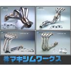 【 シビック タイプR E-EK9 / B16B(M/C前)用 】 マキシムワークス エキゾーストマニホールド 品番: 1100HE029 (MAXIM WORKS)