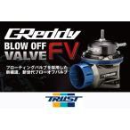 【 汎用 】 トラスト グレッディー ブローオフバルブFV 単体 コード: 11501665 (TRUST GReddy Blowoff Valve)