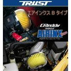 【 JZX100 / 1JZ-GTE VVT-i 用】 トラスト GReddy エアインクスBタイプ コード: 12511004 (TRUST AIRINX B-TYPE)