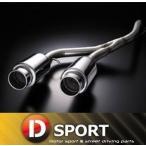 【 コペン L880K / JB-DET 用 】 Dスポーツ スポーツマフラーType II 品番: 17400-B083 (D-SPORT)